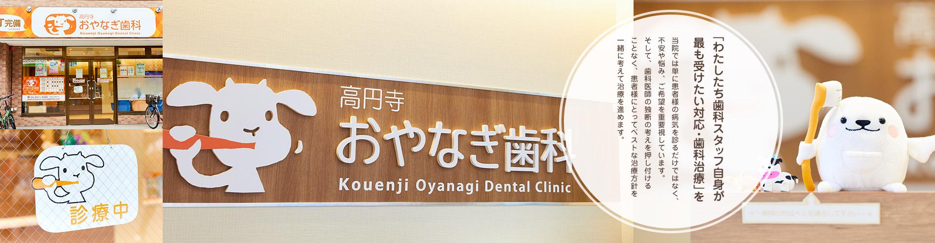 「わたしたち歯科スタッフ自身が最も受けたい対応・歯科治療」を