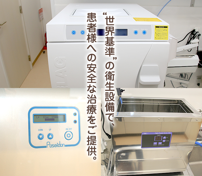 世界基準の衛生設備で、患者様への安全な治療をご提供。